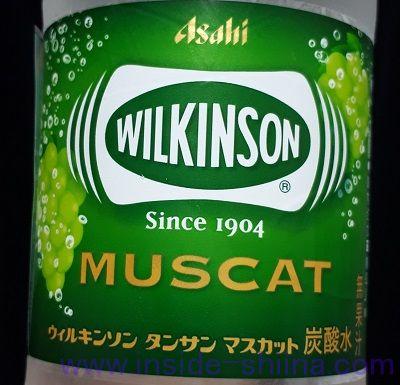 ウィルキンソンタンサン マスカットの味は!