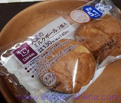 ローソン 大麦のミルクボール2個入(税込140円)
