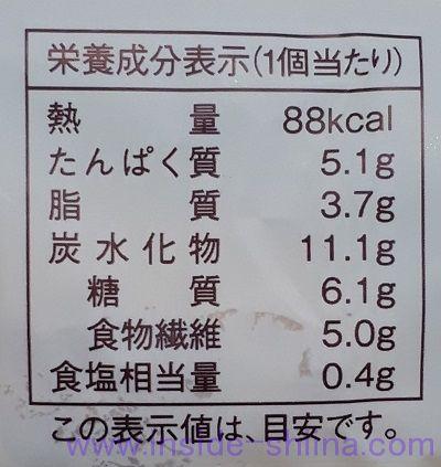 ローソン モーニングオルジュチーズクリーム(税込150円) カロリー 糖質