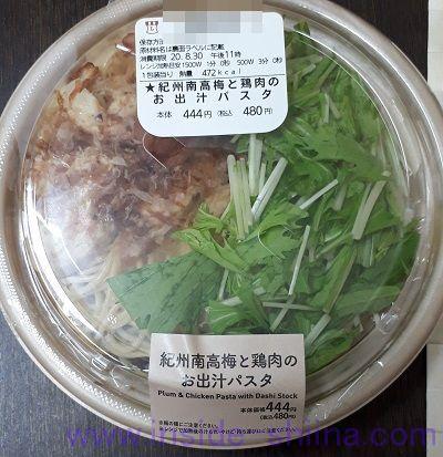 紀州南高梅と鶏肉のお出汁パスタ(ローソン)