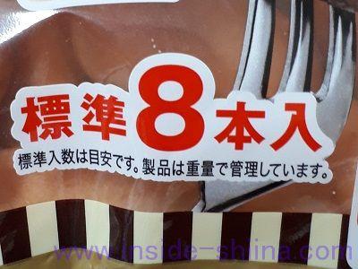 まるごと美味しいフランクフルト(伊藤ハム) 標準8本入
