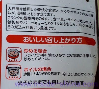 まるごと美味しいフランクフルト(伊藤ハム) 調理方法