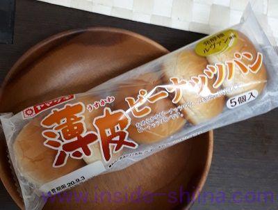 薄皮ピーナッツパン(ヤマザキ)