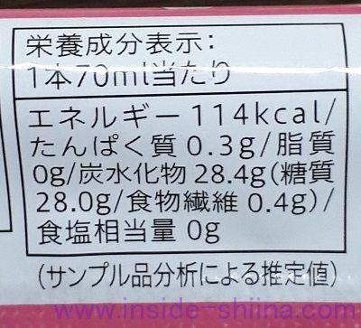 まるで完熟白桃(セブン) カロリー 糖質
