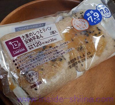ローソン 大麦のしっとりパン安納芋あん2個入(税込130円)
