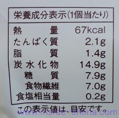 ローソン 大麦のしっとりパン安納芋あん2個入(税込130円) カロリー 糖質
