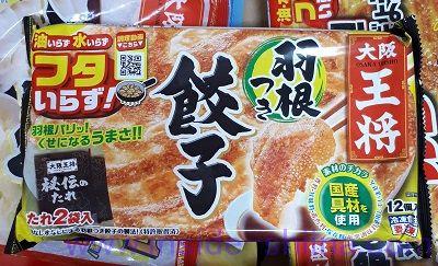 イートアンド 冷凍食品ゴージャスセット その1