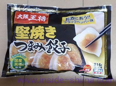 イートアンド 冷凍食品ゴージャスセット その3