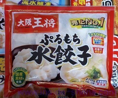 イートアンド 冷凍食品ゴージャスセット その5