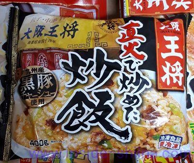 イートアンド 冷凍食品ゴージャスセット その7