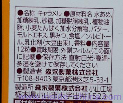 森永 ミルクキャラメル原材料は!