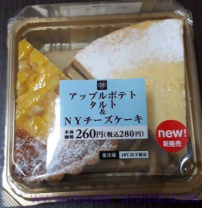 アップルポテトタルト&NYチーズケーキ(ミニストップ)