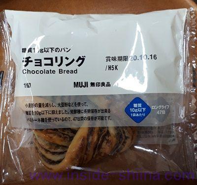 無印良品の低糖質パン!チョコリング(Chocolate Bread)税込150円