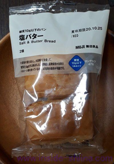 無印良品の低糖質パン!塩バター2個(Salt & Butter Bread)税込150円