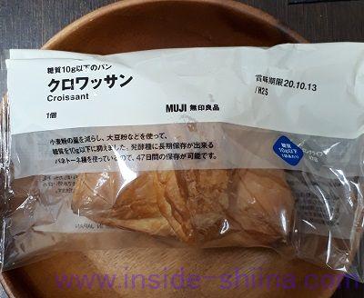 無印良品の低糖質パン!クロワッサン(Croissant)税込150円
