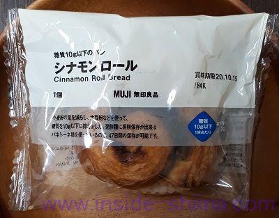 無印良品の低糖質パン!シナモンロール(Cinnamon Roll Bread)税込150円