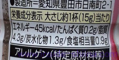 キユーピー チョレギサラダレッシング カロリー 糖質