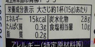 リケン ノンオイル くせになるうま塩 カロリー 糖質