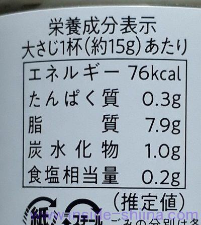 らっきょうのタルタルソース カロリー 糖質