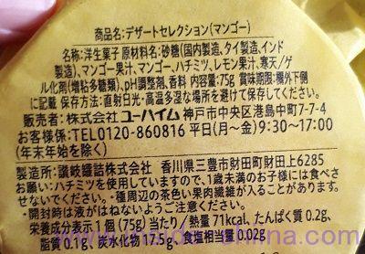 デザートセレクション マンゴー カロリー 糖質