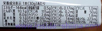 ライザップ プロテインバー チョコレートの成分、カロリー、糖質は!