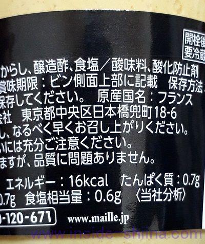MAILLE(マイユ) ディジョンマスタード 糖質