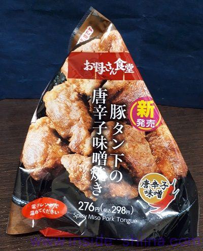 豚タン下の唐辛子味噌焼き(ファミマ)