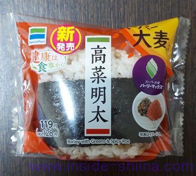スーパー大麦 高菜明太(ファミマ)