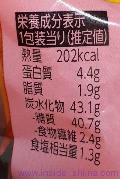 スーパー大麦 高菜明太(ファミマ) カロリー 糖質