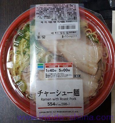 チャーシュー麺(ファミマ)