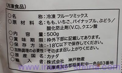 冷凍フルーツミックス(業務スーパー) 内容量