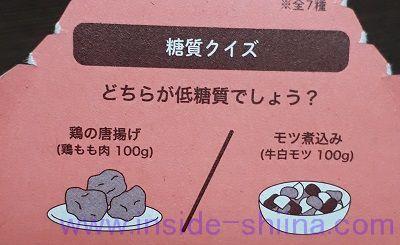 おいしい低糖質プリンチョコレート 糖質クイズ