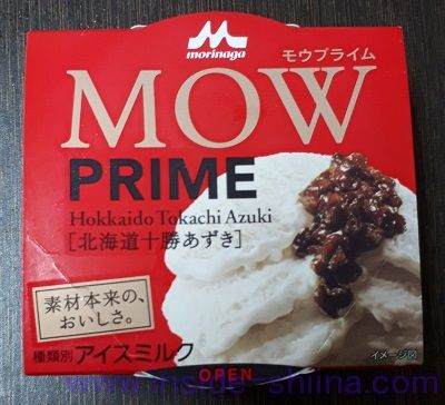 MOW PRIME 北海道十勝あずき