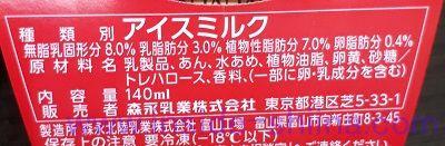 MOW PRIME 北海道十勝あずき アイスミルク