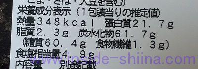 山菜蕎麦 カロリー 糖質