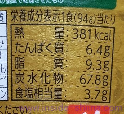 ロイタイグリーンカレーライス(カルディ) カロリー 糖質