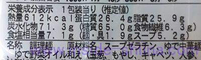 3種味噌の濃厚味噌ラーメン(ファミマ) カロリー 糖質