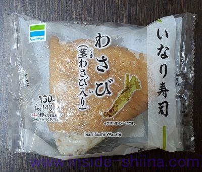 いなり寿司 わさび(茎ワサビ入)