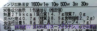 生姜が香る塩ラーメン(ファミマ) カロリー 糖質