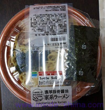 濃厚豚骨醤油家系ラーメン(ファミマ)
