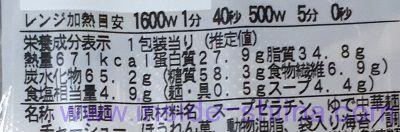 濃厚豚骨醤油家系ラーメン(ファミマ) カロリー 糖質