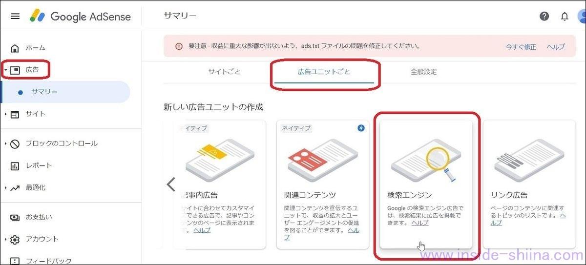 アドセンスの管理ツールで広告ユニット「検索エンジン」を作成1
