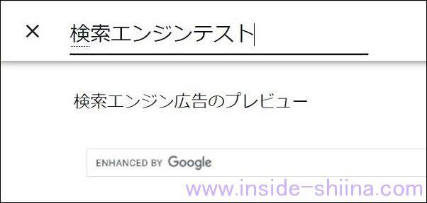 アドセンスの管理ツールで広告ユニット「検索エンジン」を作成2
