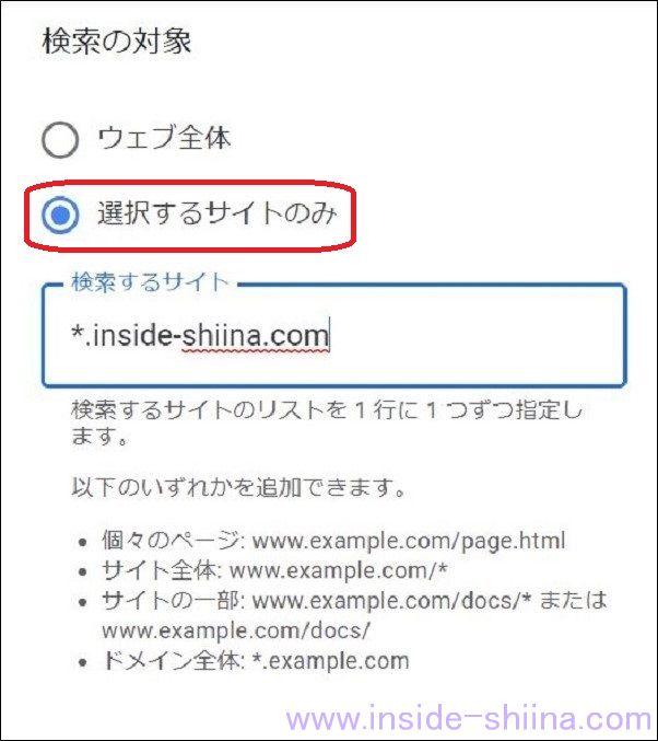 アドセンスの管理ツールで広告ユニット「検索エンジン」を作成3