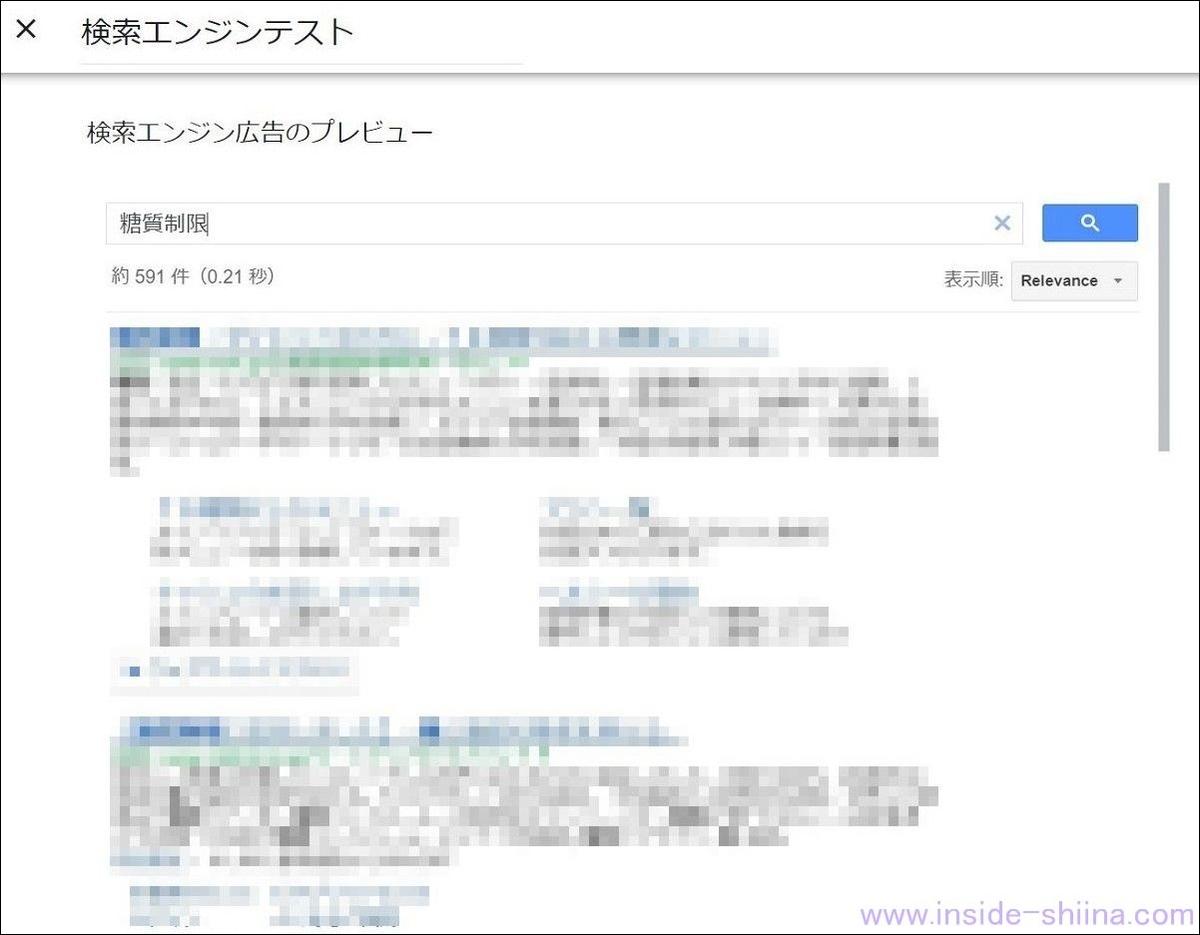 アドセンスの管理ツールで広告ユニット「検索エンジン」を作成4