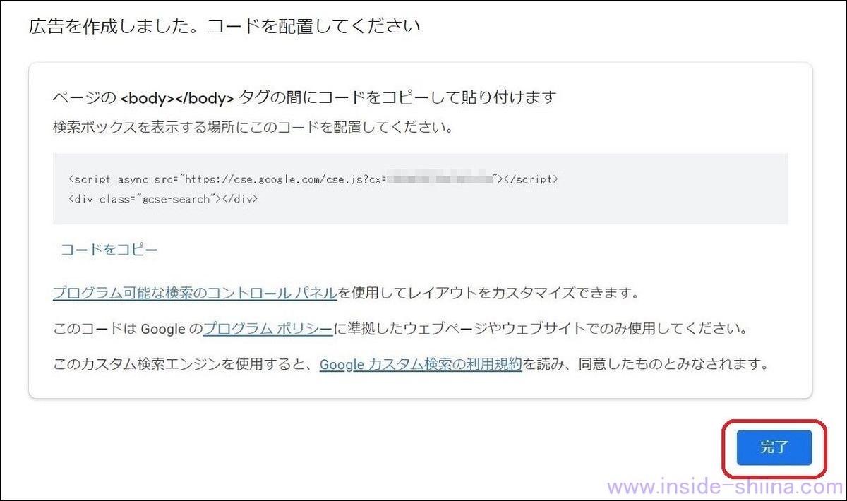 アドセンスの管理ツールで広告ユニット「検索エンジン」を作成5