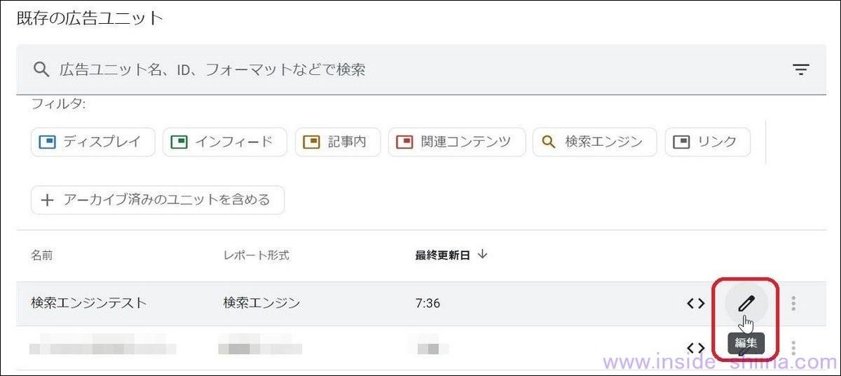 アドセンスの管理ツールで検索エンジンの設定を編集1