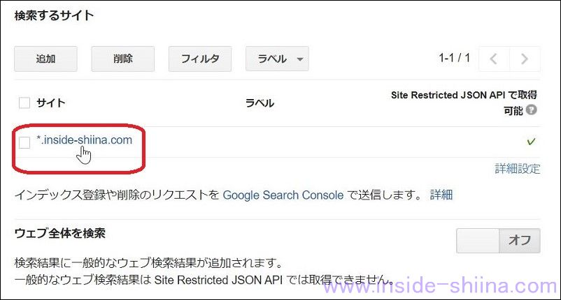 アドセンスの管理ツールで検索エンジンの設定を編集5