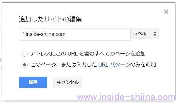 アドセンスの管理ツールで検索エンジンの設定を編集6