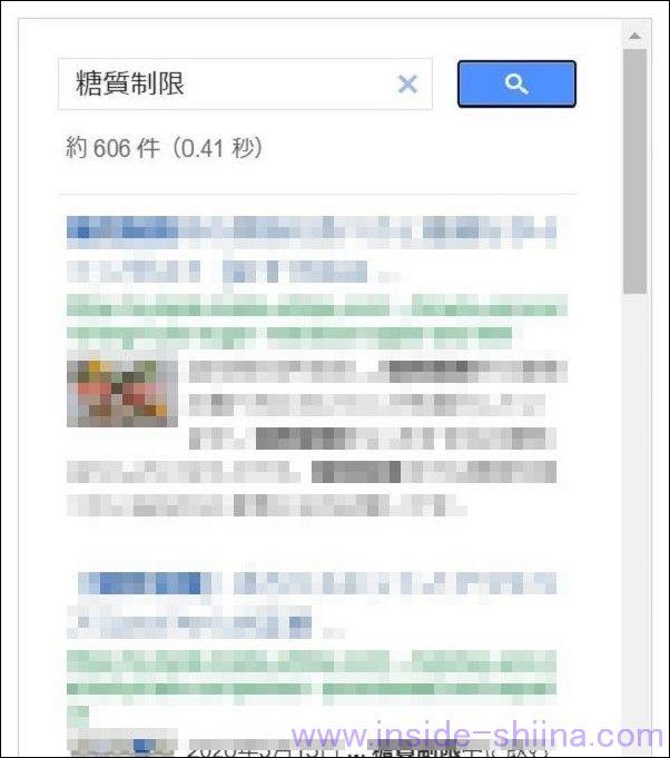 アドセンスの管理ツールで検索エンジンの設定を編集7